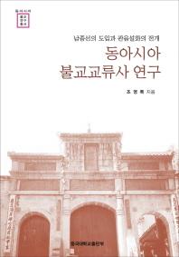 동아시아 불교교류사 연구
