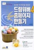 드림위버 4 홈페이지 만들기(CD-ROM 1장 포함)