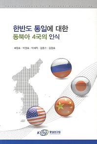 한반도 통일에 대한 동북아 4국의 인식