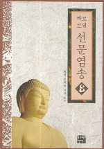 바로보인 선문염송 8