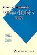 2002 내과학의 최신지견. 5