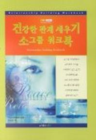 건강한 관계 세우기 소그룹 워크북