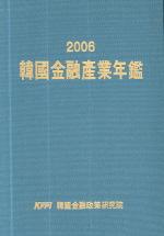 한국금융산업연감 2006