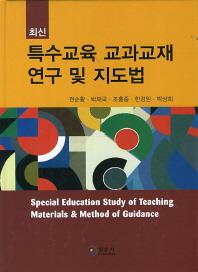 최신 특수교육 교과교재 연구 및 지도법