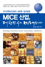 MICE 산업 대한민국의 미래입니다