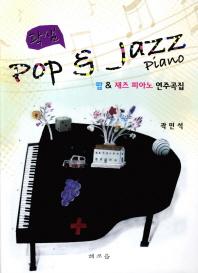 곽샘 팝 재즈 피아노 연주곡