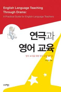 연극과 영어 교육
