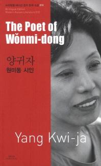 양귀자: 원미동 시인(The Poet of Wonmi-dong)