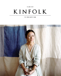 킨포크(Kinfolk) Vol. 8