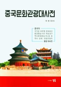 중국문화관광대사전