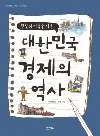 한강의 기적을 이룬 대한민국 경제의 역사