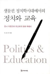 생물권 정치학시대에서의 정치와 교육