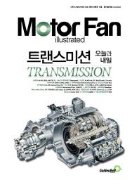 모터 팬(Motor Fan) 트랜스미션 오늘과 내일