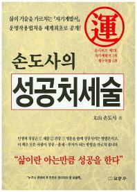 손도사의 성공처세술