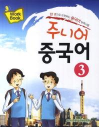 주니어 중국어. 3(Workbook)
