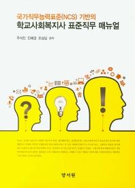 국가직무능력표준(NCS) 기반의 학교사회복지사 표준직무 매뉴얼