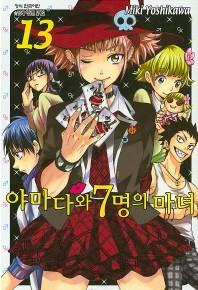 야마다와 7명의 마녀. 13