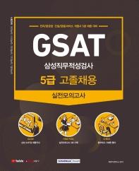 GSAT 삼성직무적성검사 5급 고졸채용 실전모의고사(2021)