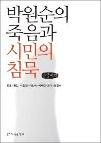 박원순의 죽음과 시민의 침묵(큰글씨책)