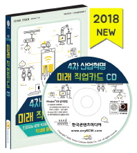 4차 산업혁명 미래 직업카드 CD(2018)