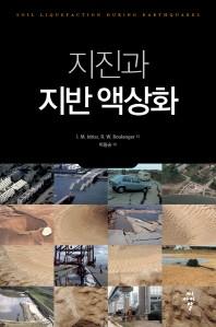 지진과 지반 액상화