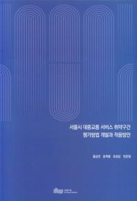 서울시 대중교통 취약구간 평가방법 개발과 적용방안