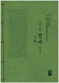 자랑스런 정씨 이야기(초록)