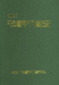 디스플레이기술연감(2021)