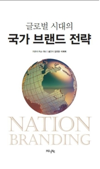글로벌 시대의 국가 브랜드 전략
