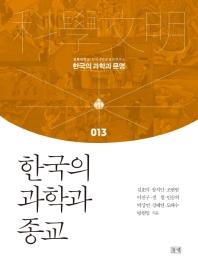 한국의 과학과 종교
