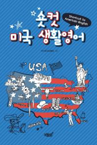 숏컷 미국 생활영어