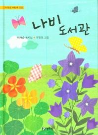나비 도서관