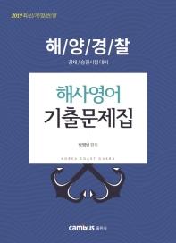 포세이돈 해양경찰 해사영어 기출문제집(2019)