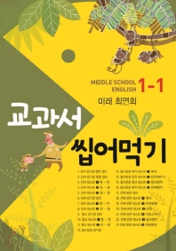 중학 영어 1-1 교과서 씹어먹기(미래 최연희)(2019)
