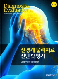 신경계 물리치료 진단 및 평가