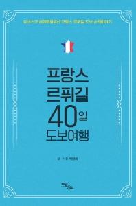 프랑스 르퓌길 40일 도보여행