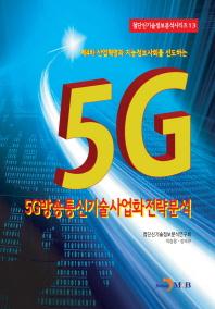 5G방송통신기술사업화전략분석