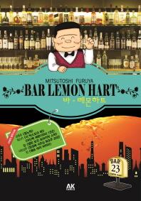 바 레몬하트(Bar Lemon Hart). 23