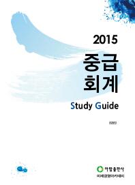 중급회계 Study Guide(2015)