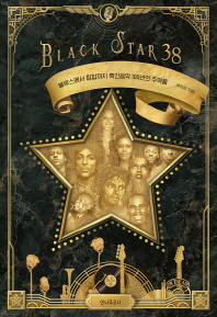 Black Star(블랙 스타) 38