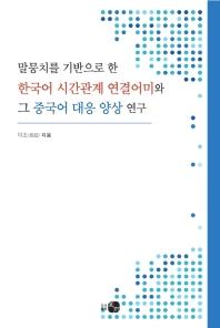 말뭉치를 기반으로 한 한국어 시간관계 연결어미와그 중국어 대응 양상 연구