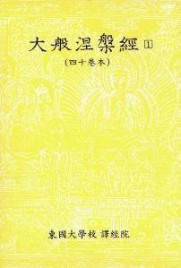 한글대장경253 열반부4 대반열반경 1 (사십권본) (大般涅槃經 1(四十卷本))
