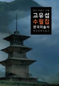고유섭 수필집 (한국 미술사 - 큰글씨 특별판)