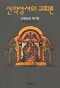 신약성서의 교회론