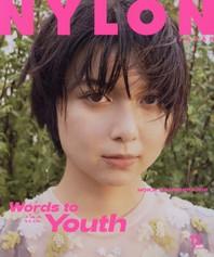 나일론재팬 NYLON JAPAN 2019.12