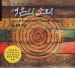 하늘보좌를 움직이는 영혼의 소리(CD 3장)