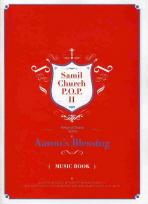 SAMIL CHURCH POP. 2(악보)