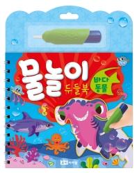 물놀이 두들북: 바다 동물