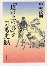 「坂の上の雲」と司馬史觀