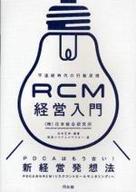 RCM經營入門 不連續時代の行動原理 PDCAはもう古い!新經營發想法 PDCAからRCA(リスクコントロ-ルモニタリング)へ